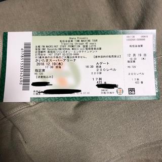 松任谷由実 チケット(国内アーティスト)