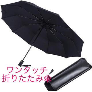 折りたたみ傘 自動開閉 折り畳み傘 軽量 撥水加工 10本骨 (傘)