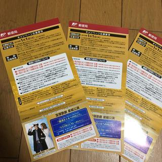 ★宝塚歌劇 星組公演 懸賞 応募はがき 3枚★(ミュージカル)