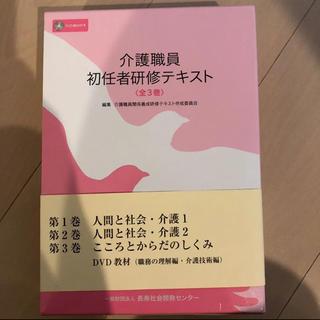 【未使用】介護職員初任者研修テキスト