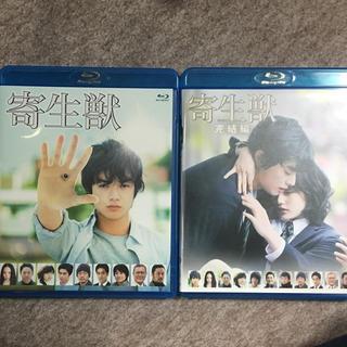 寄生獣 Blu-rayセット
