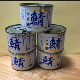 鯖水煮缶/5缶(缶詰/瓶詰)