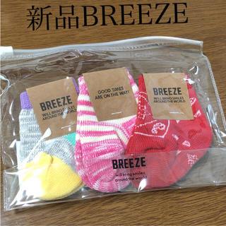ブリーズ(BREEZE)の新品BREEZE靴下(靴下/タイツ)