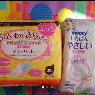 新品☆母乳パッド3点セット