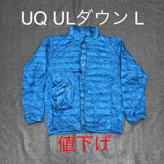ユニクロ(UNIQLO)のUNIQLOウルトラライトダウン L ブルー(ダウンジャケット)