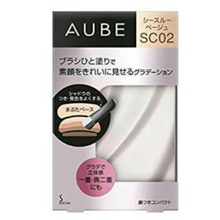 オーブ(AUBE)の新色❣️オーブ ひと塗りアイシャドウ SC02 シースルーベージュ(アイシャドウ)