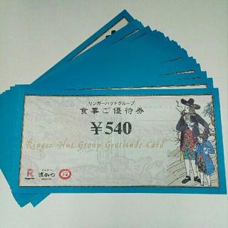 リンガーハットグループ 食事優待券 29枚(レストラン/食事券)
