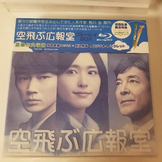 空飛ぶ広報室【Blu-ray】