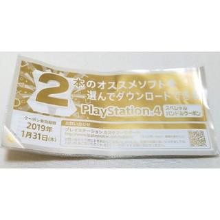 【1月6日まで期間限定】PS4本体 円引&好きな …