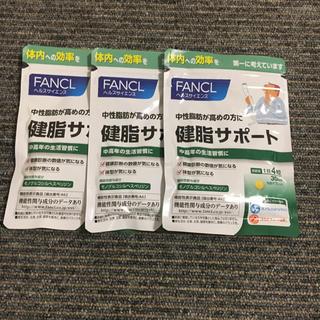 ファンケル(FANCL)の健脂サポート30日。(その他)