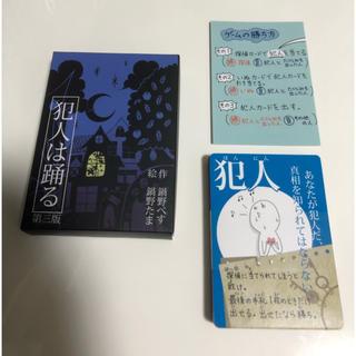 【カードゲーム】犯人は踊る 【未使用品】