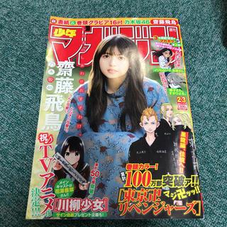 コウダンシャ(講談社)の週刊少年マガジン2・3合併号  ご予約済🌸(少年漫画)