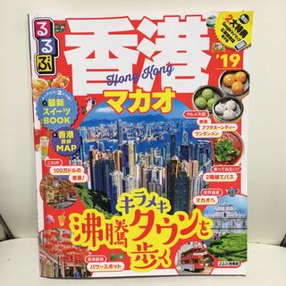 【雪の結晶❄︎さま専用】るるぶ 香港マカオ '19(地図/旅行ガイド)