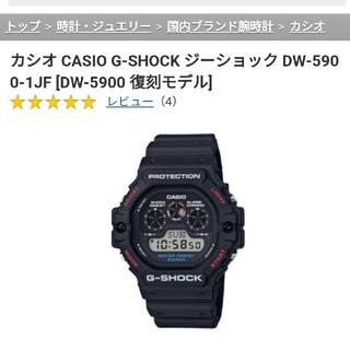 ジーショック(G-SHOCK)のDW-5900-1JF (腕時計(デジタル))
