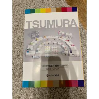 ツムラ医療用漢方製剤 製品ラインナップ
