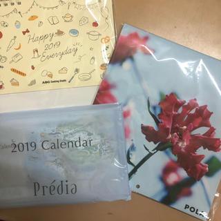 ポーラ(POLA)のカレンダー(カレンダー/スケジュール)