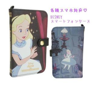 ディズニー(Disney)の不思議の国のアリス スマートフォンケース 新品未使用(モバイルケース/カバー)