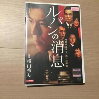 ルパンの消息 DVD