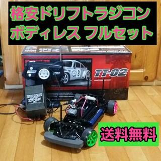 タミヤ TT02 ボディ レス ドリフト ラジコン フルセット     ドリパケ
