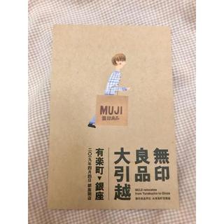 ムジルシリョウヒン(MUJI (無印良品))の無印良品 ファミリーセール チケット(ショッピング)