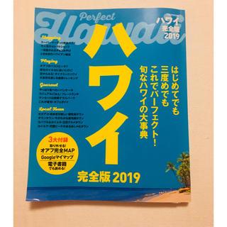 ハワイ ガイドブック 完全版2019(地図/旅行ガイド)