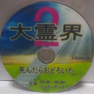 映画 大霊界2  大霊界3  BD版  今はなかなか手に入らない品