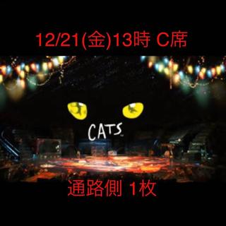 劇団四季 キャッツ 12/21(金) 13時 通路側 1枚