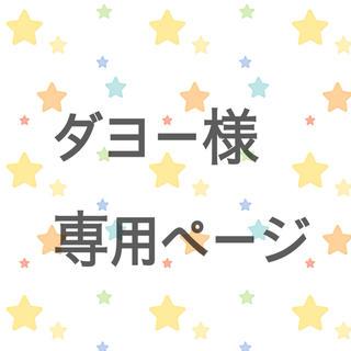 ダヨー様専用(ゲームキャラクター)