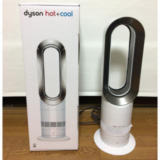ダイソン(Dyson)の5年保証付き dyson hot+cool AM09WN ダイソン(ファンヒーター)