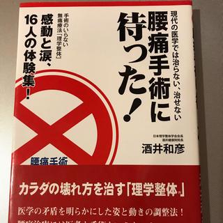 理学整体師  酒井和彦さんの本