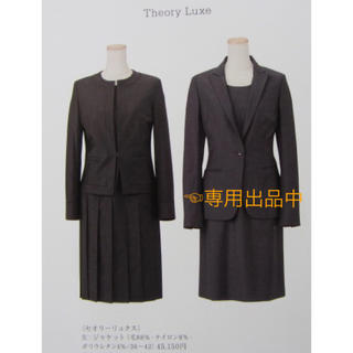 セオリーリュクス(Theory luxe)のみー様専用 theory luxe  executive スーツ40 ネイビー(スーツ)