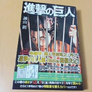 コウダンシャ(講談社)の進撃の巨人 27巻 諫山創(少年漫画)