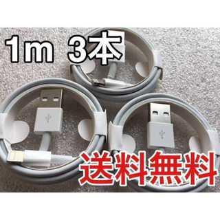 【純正品】iPhoneライトニングケーブル1m3本充電器Apple同等品(バッテリー/充電器)