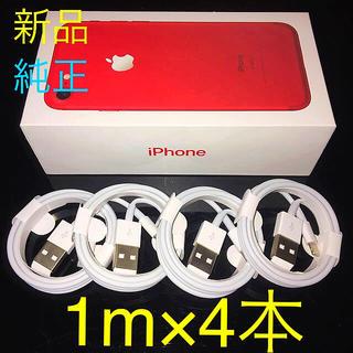 アイフォーン(iPhone)のApple 純正 ライトニングケーブル 1m 4本セット(バッテリー/充電器)