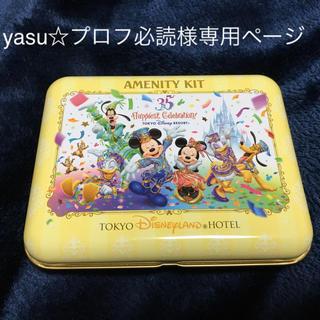 ディズニー(Disney)のyasu☆プロフ必読様専用ページ(旅行用品)