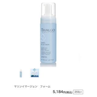 タルゴ(THALGO)のタルゴ 洗顔フォーム(洗顔料)