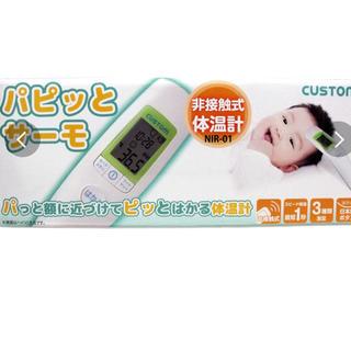 [EE] 非接触式体温計 パピッとサーモ NIR-01