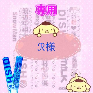 ℛ様専用(12末)(その他)