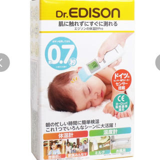 [EE] ドクターエジソン エジソンの体温計Pro 非接触体温計