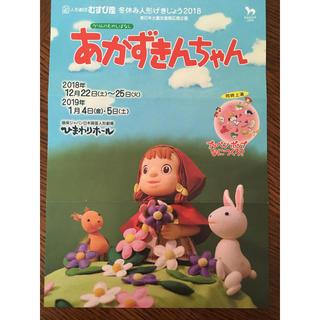 むすび座人形劇チケット1枚