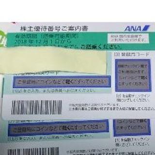 エーエヌエー(ゼンニッポンクウユ)(ANA(全日本空輸))の2枚 最新 ANA 株主優待券 (航空券)