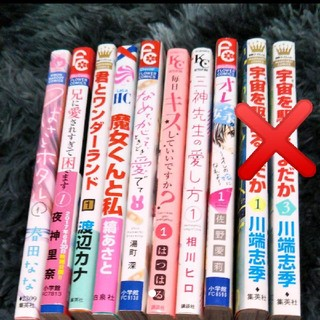 少女漫画バラ売り1巻