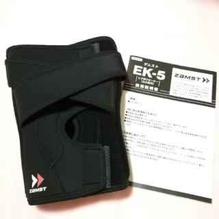 ザムスト(ZAMST)のzamst ザムスト EK-5 説明書付き(トレーニング用品)