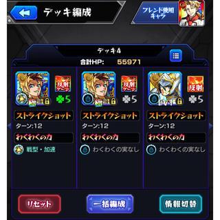 モンスト(アニメ/ゲーム)