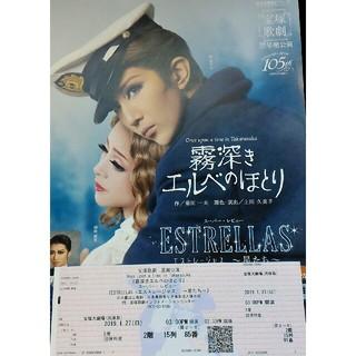 宝塚☆1/ 27(日)B 席一枚「霧深き、、」(ミュージカル)