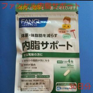 ファンケル(FANCL)の新品FANCL内脂サポート30日分(その他)