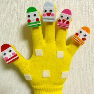 どんな色がすき手袋シアター(知育玩具)