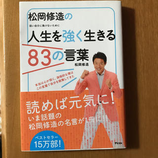 松岡修造の人生を強く生きる83の言葉:弱い自分に負けないために