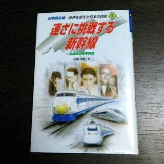 サイン本 速さに挑戦する新幹線 石崎洋司 電車 電車本 直筆サイン サイン
