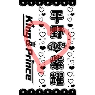 ジャニーズ(Johnny's)のキンブレシート 平野紫耀(アイドルグッズ)
